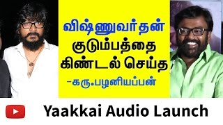 Karu Palaniappan teased VishnuVardhan Family at Yaakkai Audio Launch - Yuvan | Cine Flick