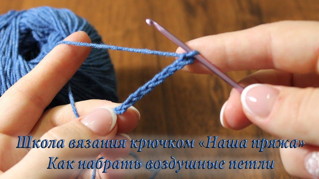 Вязание крючком из пряжи для начинающих 21