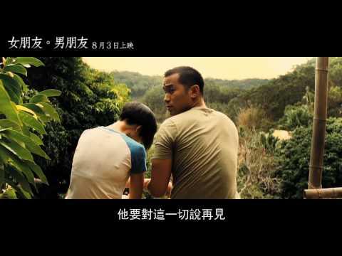 電影【女朋友。男朋友】愛情篇:我們都該有兩個情人