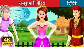 राजकुमारी पेरिस | बच्चों की हिंदी कहानियाँ | Hindi Fairy Tales