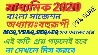 Madhyamik bengali  Suggestion 2020 WBBSE/Class10 west bengal board of secondary education