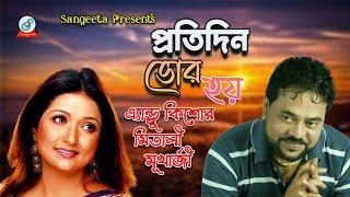 Protidin Bhor Hoi - Andrew Kishore Video Song - Ekbar Bolo Valobashi