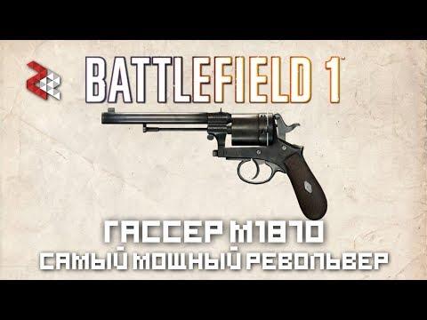 Gasser M1870   Самый мощный револьвер!   Battlefield 1