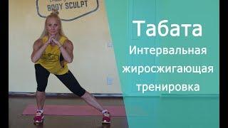 Табата -  интервальная жиросжигающая тренировка