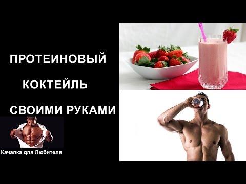 Протеины своими руками для роста мышц 155