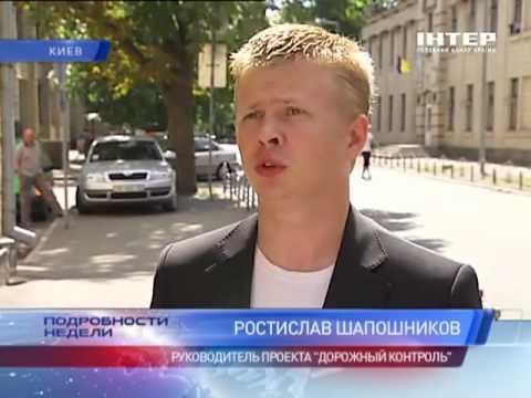 Ростислав Шапошников на ИНТЕРе о хамстве ГАИ | 15.07.12