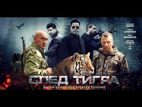 След тигра боевики русские  криминал драма смотреть онлайн russkoe kino boevik sled tigra