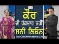 Chajj Da Vichar#552 _Sunny Leone Donot Deserve
