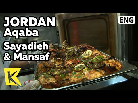 【K】Jordan Travel-Aqaba[요르단 여행-아카바]생선 세이디야, 양고기 만사프/Sayadieh/Mansaf/Food/Meat/Restaurant/Fish/Dish