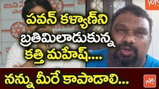 Kathi Mahesh Requesting Pawan Kalyan to Stop and Solve the Issue with PSPK Fans
