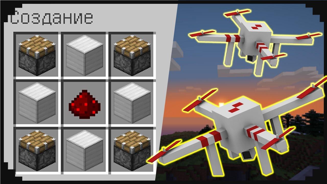 Как сделать летающий крафт