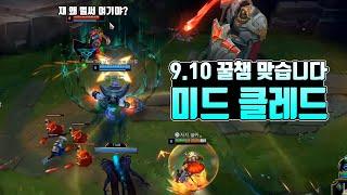 【미드 클레드 숨은 꿀챔 같은데요?】 Full Game (Feat:메피)