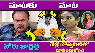 Nagababu Vs Sri Reddy | Sri Reddy Controversy With Mega Family | Sri Reddy Issue | TTM