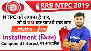 11:00 AM - RRB NTPC 2019 | Maths by Sahil Sir | Installment (किश्त) | Compound Interest पर आधारित
