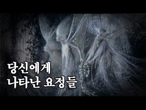 [왓섭! 괴생물체] 당신에게 나타난 요정들(괴담/귀신/미스테리/무서운이야기)