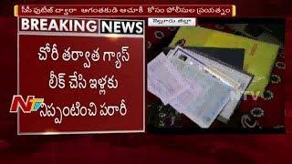 షార్ DRDL కాలనీలోని 4 ఇళ్లలో చోరీచేసి నిప్పంటించిన దుండగుడు | మాటలార్పిన ఫైర్ సిబ్బంది | NTV