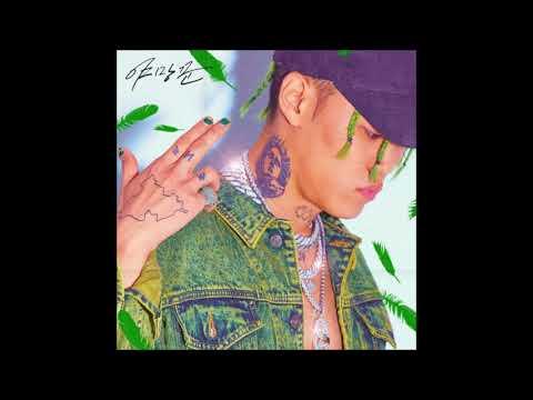 제네 더 질라 (ZENE THE ZILLA) - 꿈에 살어 (Feat. Leellamarz) [야망꾼]