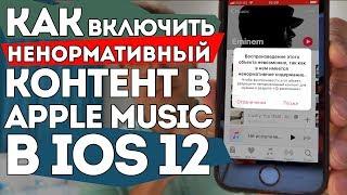 Как включить ненормативный контент в Apple Music в iOS 12 или Включить Explicit content