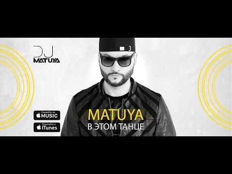 DJ Matuya В этом танце retronew
