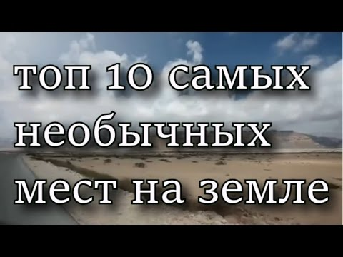 Toп-10 Самых необычных мест на земле