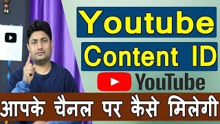 How To Apply For Youtube Content ID | Get Content ID Enabled On Your Channel