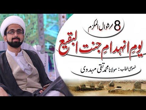 Quraan Sy Sabit Qabroon Par Jana Jayz Hai | Yom-E-Inhidaam-E-Jannat-Ul-Baqi |