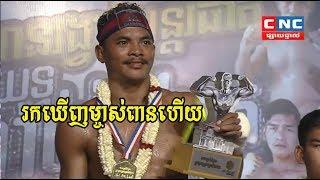 Lao Chantrea vs Puch Chhairithy, Khmer Boxing CNC 06 May 2018, ISI Palm Final