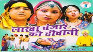 lakha banjare ki dewani Part 01 || लाखा बंजारे की दीवानी भाग 01| Singer prem chand || Trimurti