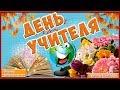 День учителя Красивое видео поздравление с Днем учителяI Музыкальная открытка ко дню учителя mp3