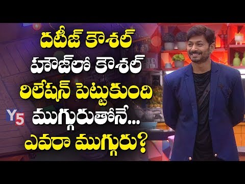 Bigg Boss 2 Telugu Winner Kaushal Relationship with Housemates | Kaushal Latest  | Y5 tv |