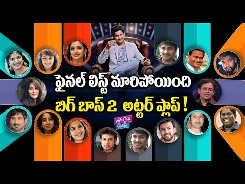 Big Boss 2 Telugu Final Contestant List | Nani | Tollywood | Movie Updates | YOYO Cine Talkies