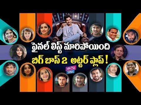 Big Boss 2 Telugu Final Contestant List | Nani | Tollywood | Movie Updates | YOYO Cine Talkies