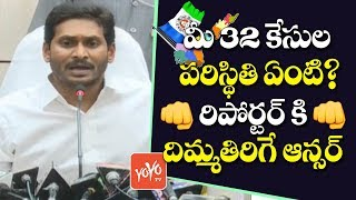YS Jagan Strong Reply To Media Question About 32 Cases Against Him | YSRCP