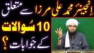 Engineer Muhammad Ali Mirza ki Dawat-e-HAQ say motalliq 10-Questions kay ANSWERS ???