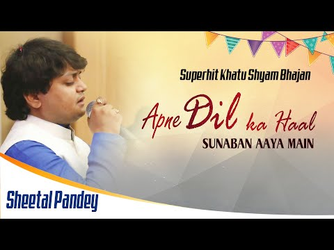 Sheetal Panday | Khatu Shyam Bhajan | Apne Dil Ka Dil Haal  | Ap Films video