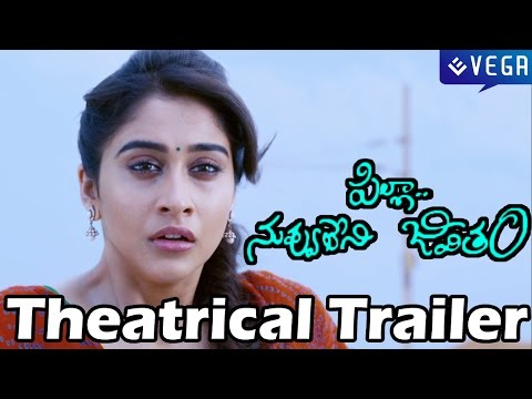 Pilla Nuvvu Leni Jeevitham - Theatrical Trailer - Latest Telugu...