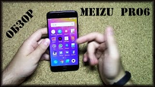 Meizu Pro 6.  Опыт использования. Как на нем идет Injustice?