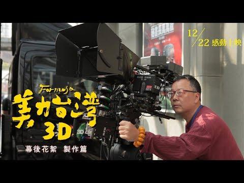 《美力台灣3D》幕後花絮 製作篇|12月22日感動上映