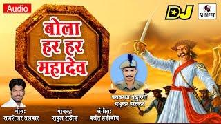 Bola Har Har Mahadev DJ Marathi Song Sumeet Music