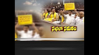 TDP MPs Marshalled Out of Rajya Sabha | Watch Live