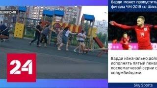Разбушевавшихся мамаш смогли утихомирить только бойцы Росгвардии - Россия 24