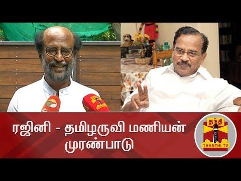 8 வழி சாலை திட்டம் : ரஜினி - தமிழருவி மணியன் முரண்பாடு   Rajinikanth   Tamilaruvi Manian thumbnail