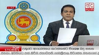 Ada Derana Late Night News Bulletin 10.00 pm - 2017.05.20