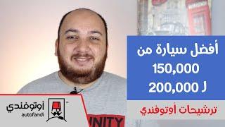 ترشيحات أوتوفندي: أيه أفضل عربية من 150 : 200 ألف جنيه؟