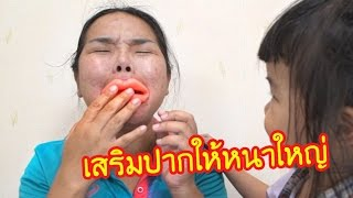 Nong Tookjai / Fake lips