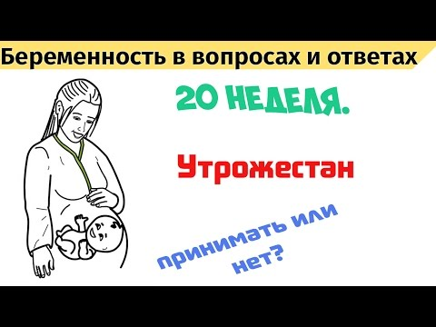 9 неделя беременности и утрожестан