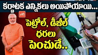 Petrol Diesel Price Hiked after Karnataka Election | PM Narendra Modii