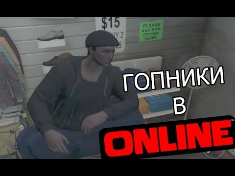 Гопники в Gta Online №1 (Веселимся в Gta 5) [18+]