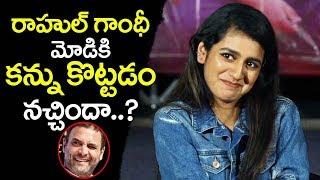 Actress Priya Prakash Super Reply on Media Trolls Rahul Gandhi's Wink | Filmylooks