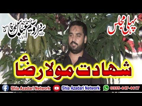 Zakir Waseem Abbas Baloch || Khamsa Majalis 27 july 2019 || Kot Abdul Malik || 1st Majlis || Full HD